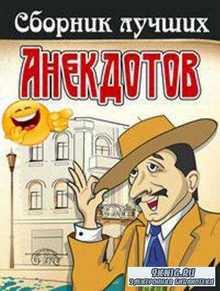 Сборник анекдотов (276 книг) (2006-2016)