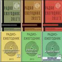 Сергей Степанов - Радиоежегодник. Выпуски №1-37