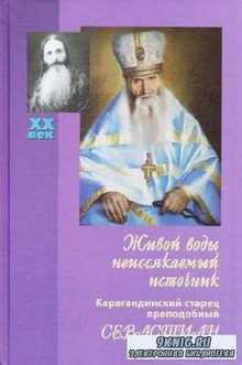 Королёва Вера - Живой воды неиссякаемый источник. Карагандинский старец пре ...