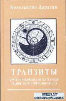 Дараган К. - Транзиты. Краткое руководство по технике транзитного прогнозир ...