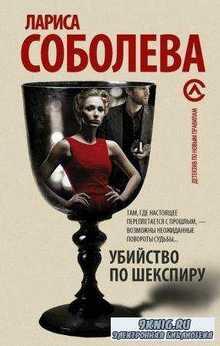 Лариса Соболева - Собрание сочинений (62 книги) (2001-2016)