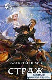Алексей Пехов - Собрание сочинений (60 произведений) (2002-2016)
