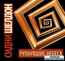 Рухнувшие небеса (Аудиокнига) читает К. Бржезовская