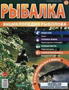 Энциклопедия рыболова №63  (2016)