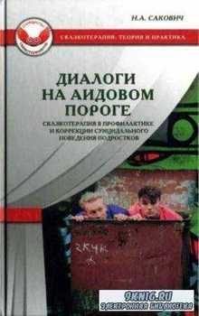 Сакович Н. А. - Диалоги на Аидовом пороге. Сказкотерапия в профилактике и к ...