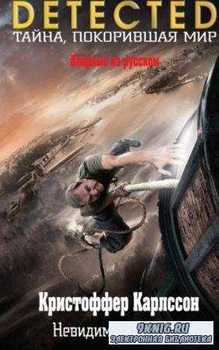 DETECTED. Тайна, покорившая мир (15 книг) (2015-2016)