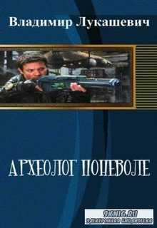 Владимир Лукашевич - Археолог поневоле