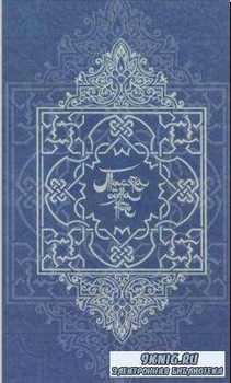 Тысяча и одна ночь. Собрание сказок (8 томов) (2007)
