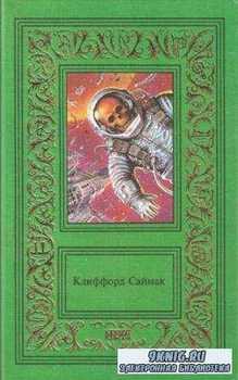 Большая библиотека приключений и научной фантастики (50 книг) (1994-2005)