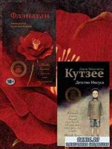 Лучшее из лучшего. Книги лауреатов мировых литературных премий (6 книг) (20 ...