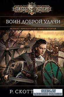 Черная Fantasy (34 книги) (2014-2015)