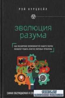 Civiliзация (10 книг) (2015-2016)