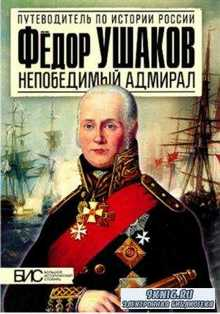 Курукин И. - Фёдор Ушаков. Непобедимый адмирал (2014)