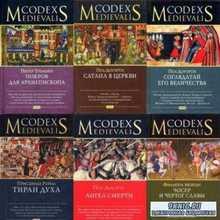 Codex Medievalis (8 книг) (2007-2011)