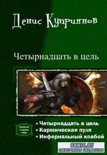 Денис Куприянов - Четырнадцать в цель. Трилогия в одном томе