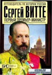 Мартов С. - Сергей Витте. Первый премьер-министр (2014)