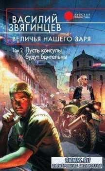 Василий Звягинцев - Собрание сочинений (34 книги) (1987-2016)