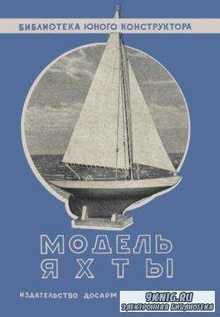 Библиотека юного конструктора (27 книг) (1937-1964)