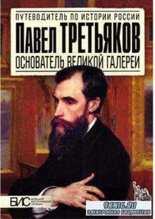 Чернова М. - Павел Третьяков. Основатель великой галереи (2014)
