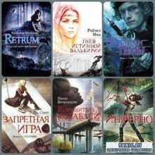 Жестокие игры (41 книга) (2011-2016)