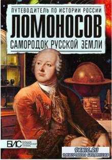 Астафуров В. - Ломоносов. Самородок русской земли (2014)