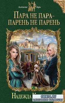 Колдовские Миры (120 книг) (2011-2016)