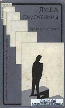 Эдвин С. Шнейдман - Душа самоубийцы (2001)