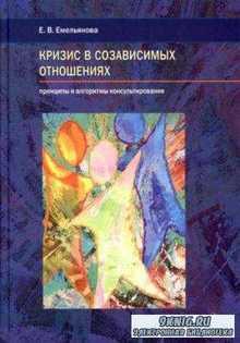 Емельянова Е.В. - Кризис в созависимых отношениях. Принципы и алгоритмы кон ...