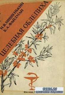 Н.В. Мишенькин, Б.А. Файдман - Целебная облепиха. 2-е издание