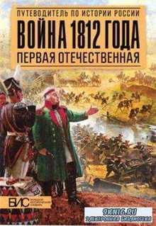 Савинов А. М. - Война 1812 года. Первая Отечественная (2014)