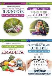 коллектив - Русские оздоровительные практики. Сборник (4 книги)
