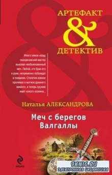Артефакт-детектив (166 книг) (2007-2016)
