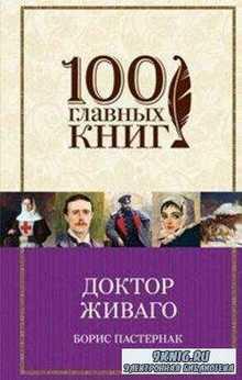 100 главных книг (31 книга) (2014-2016)
