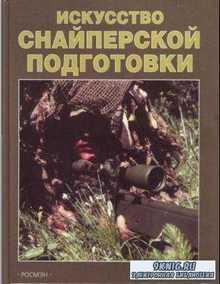 Питер Бруксмит - Искусство снайперской подготовки (2004)
