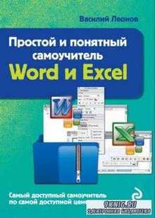 Василий Леонов - Простой и понятный самоучитель Word и Excel (2016)