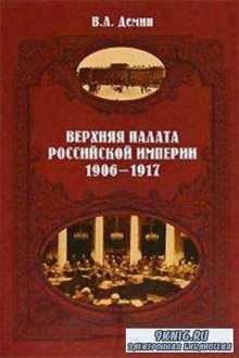 Демин В.А. - Верхняя палата Российской империи. 1906-1917 (2006)