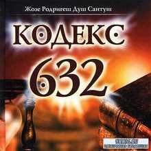 Кодекс 632 (Аудиокнига)