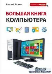 Василий Леонов - Большая книга Компьютера (2015)