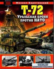 Михаил Барятинский - Т-72. Уральская броня против НАТО (2010)
