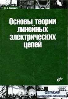 Д.А. Улахович - Основы теории линейных электрических цепей