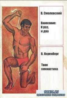 В. Коренберг, В. Смолевский - Гимнастика в комплексе ГТО. В 2-х томах