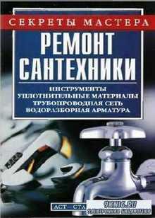 Горбов А.М. - Ремонт сантехники (2006) PDF