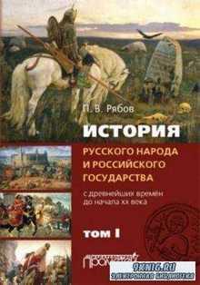 Рябов П. - История русского народа и российского государства (2 тома) (2015)