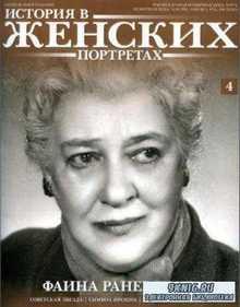 Фаина Раневская - Собрание сочинений (32 книги) (1985-2016)