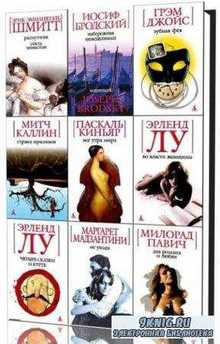 Белая серия (мини) (60 книг) (2006-2010)