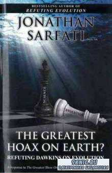 Сарфати Д. - Величайшая мистификация. Опровержение взглядов Докинза на эвол ...