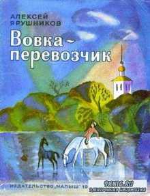 Алексей Ярушников - Вовка-перевозчик (1990)