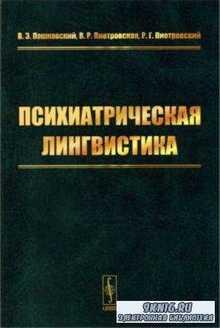 Пашковский Владимир Эдуардович, Пиотровская Вероника Раймондовна, Пиотровск ...