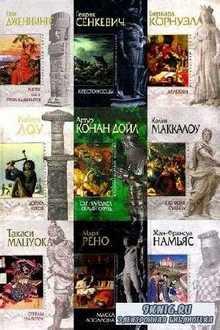 Серия книг: Исторический роман в 130 томах (2004-2016) Fb2