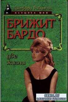 Женщина-миф (34 книги) (1995-2011)
